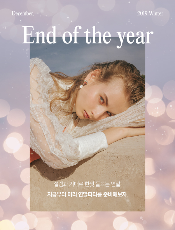 End of the year, 연말파티!